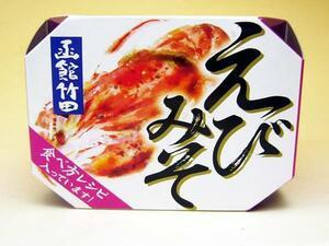 【北海道グルメマート】北海道限定品 函館 竹田食品 えびみそ オマールエビ 70g