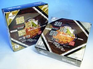 【北海道グルメマート】札幌人気ラーメン店 銀波露 味噌 醤油 生ラーメン食べ比べ4食セット