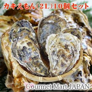 【グルメマートJAPAN】産地直送 北海道厚岸産 殻付き生牡蠣 カキえもん [2L(90g~130g)] 10個セット