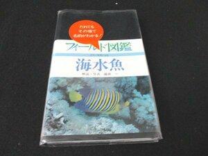 本 No2 02327 フィールド図鑑 海水魚 だれでもその場で名前がわかる! 1984年4月25日初版第1刷 東海大学出版会 解説・写真 益田一