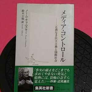 開運招福!★B08★ねこまんま堂★まとめお得!☆ メディアコントロール正義なき民主主義と国際社会