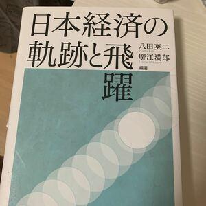 日本経済の軌跡と飛躍/八田英二/廣江満郎