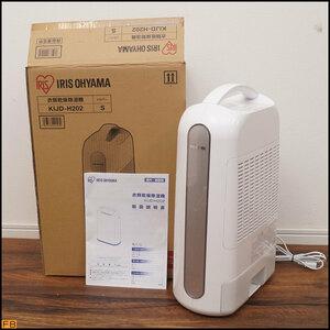税込◆美品◆IRIS OHAYAMA 衣類除湿乾燥機 KIJD-H202 箱付 2021年製 シルバー デシカント方式 通電確認済 アイリスオーヤマ-BZ-6496