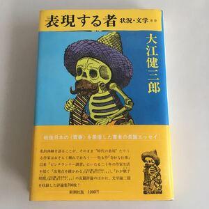◇ 表現する者 大江健三郎 新潮社版 初版 1978年 帯付 ♪GM1
