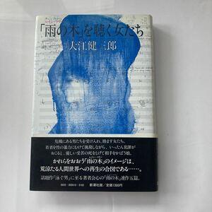 ◇送料無料◇ 雨の木を聴く女たち 大江健三郎 新潮社版 昭和57年 ♪G6