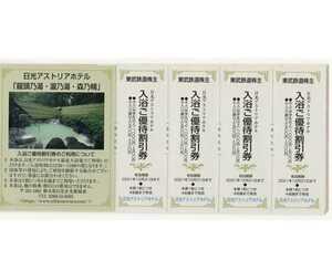 複数枚あり!日光アストリアホテル 入浴ご優待割引券 1シート(4枚セット)東武鉄道 株主優待