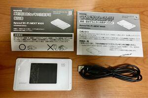 モバイルルーター UQ WiMAX2+ Wi-Fi WX05 NEC