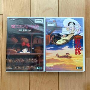 魔女の宅急便 & 紅の豚 HDリマスター 本編DVD + 純正ケース 新品未再生 スタジオジブリ