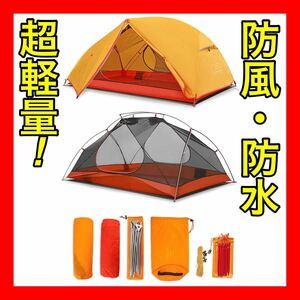 ドームテント ツーリング 1人〜2人用 アウトドア 超軽量 登山 防風