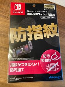 Nintendo Switch 液晶保護フィルム