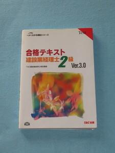 ◇合格テキスト 建設業経理士 2級 Ver.3.0