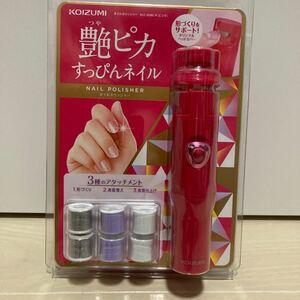 KOIZUMI ネイルポリッシャー 艶ピカすっぴんネイル KLC-0580/P