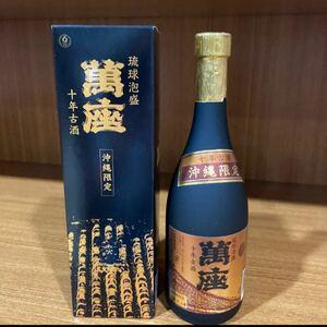 琉球泡盛 萬座10年古酒