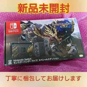【新品未開封】Nintendo Switch ニンテンドースイッチ モンスターハンターライズ スペシャルエディション 任天堂