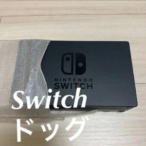 Switch ドッグ 単品 任天堂純正品