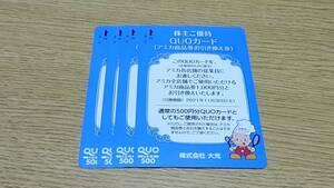【即決】株主優待券◆アミカ4000円分◆QUOクオカード2000円◆大光