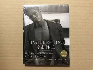 TIMELESS TIME 特別限定版メイキングDVD付/今市隆二【未開封】 タイムレスタイム 三代目 J Soul Brothers EXILE TRIBE