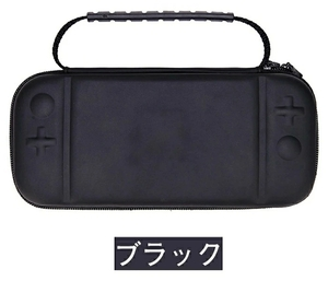 Switch Lite 対応 収納ケース ニンテンドー スイッチ ライトケース 保護ケース 収納バッグ Nintendo Switch lite対応 EVA製 ☆ブラック
