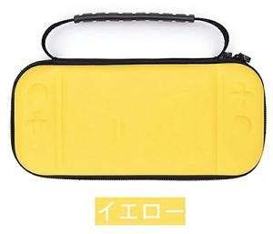 Switch Lite 対応 収納ケース ニンテンドー スイッチ ライトケース 保護ケース 収納バッグ Nintendo Switch lite対応 EVA製 ☆イエロー