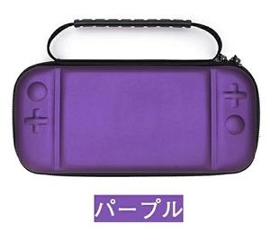 Switch Lite 対応 収納ケース ニンテンドー スイッチ ライトケース 保護ケース 収納バッグ Nintendo Switch lite対応 EVA製 ☆パープル
