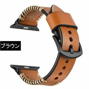 Apple Watch 対応 交換バンド 44mm 42mm 40mm 38mm に対応,apple watch バンド 本革 レザー 腕時計ベルト 時計バンド ☆ブラウン