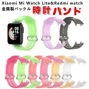 ウォッチ バンド Xiaomi Mi Watch Lite 対応バンド Redmi watch 交換ベルト クリア ベルト 高品質 柔らかい TPU 交換バンド☆8色選択/1点