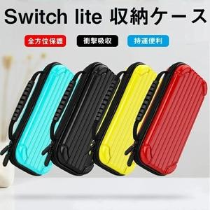 Nintendo Switch Lite 対応 ケース 収納バッグ 任天堂 ニンテンドー スイッチ ライト 保護バッグ EVA 耐衝撃 防塵 全面保護 ☆4色選択/1点