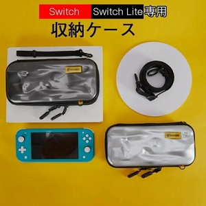 Switch Lite 対応 収納ケース Switch Lite収納バッグ Nintendo 専用 任天堂 スイッチ ケース スイッチ 保護カバー PC素材☆2色選択/1点