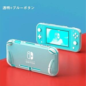 Nintendo Switch 対応 保護 ケース Switch Liteカバー 一体式保護 ケース ニンテンドー スイッチ TPU素材 全面保護☆透明+ブルーボタン