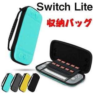 Switch Lite 対応 収納ケース Lite 収納バッグ 任天堂 ニンテンドー スイッチ ライト EVA 全面保護 Switch lite 収納ケース ☆4色選択/1点
