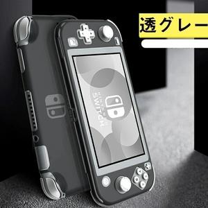 Nintendo Switch Lite 対応 ケース 保護カバー PC素材 シンプル ニンテンドースイッチ ライト カバー Switch Lite用 保護ケース☆透グレー