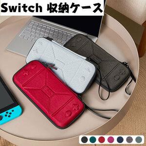 Switch 対応 ケース ニンテンドースイッチ ケース 保護カバー Nintendo Switch Lite対応 収納バッグ 耐衝撃 全面保護型 ☆7色選択/1点