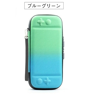 Switch 対応 収納ケース ニンテンドー スイッチ ライトケース Nintendo Switch 対応 収納バッグ 全面保護 耐衝撃 薄型 ☆ブルーグリーン