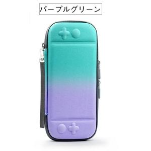 Switch 対応 収納ケース ニンテンドー スイッチ ライトケース Nintendo Switch 対応 収納バッグ 全面保護 耐衝撃 薄型 ☆パープルグリーン