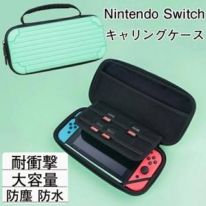 Switch 対応 収納バッグ Nintendo switch 対応 収納ケース ニンテンドース イッチ ライト ケース 任天堂専用 保護ケース (グリーン)