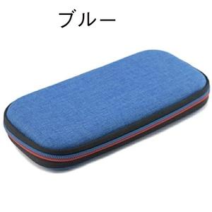 Switch lite 対応 収納ケース Lite 収納バッグ ニンテンドース イッチ ライト ケース 保護カバー 薄型 耐衝撃 防汚 全面保護 ☆ブルー