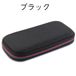Switch lite 対応 収納ケース Lite 収納バッグ ニンテンドース イッチ ライト ケース 保護カバー 薄型 耐衝撃 防汚 全面保護 ☆ブラック