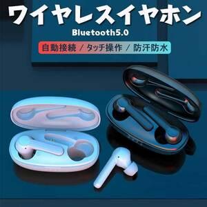 ワイヤレスイヤホンBluetooth 5.0 高音質 ブルートゥースイヤホン 防水 通話 音量調整 Siri対応 両耳 片耳 マイク内蔵☆カラー/3色選択/1点