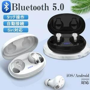 ワイヤレスイヤホン Bluetooth 5.0 カナル型 高音質 通話音量調整 Siri対応 両耳片耳 マイク内蔵 iPhone Android 対応☆カラー/2色選択/1点