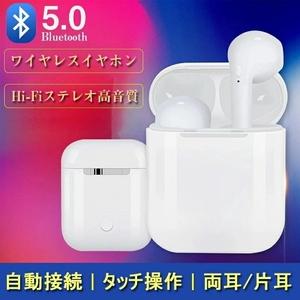 ワイヤレスイヤホン Bluetooth 5.0 高音質 ブルートゥース イヤホン 通話 音量調整 Siri対応 両耳 片耳 マイク内蔵 iPhone Android 対応