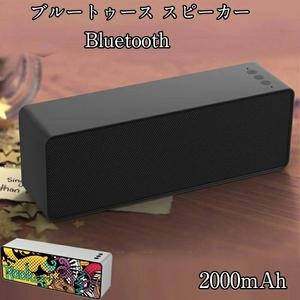 ブルートゥース スピーカー Bluetooth 5.0 高音質 重低音 ワイヤレス通話可能 8時間連続再生 2000mAh 小型 ☆カラー/2色選択/1点