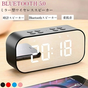 ブルートゥース スピーカー Bluetooth 5.0 マイク搭載 重低音 多機能 目覚まし時計SDカード Bluetooth AUX 対応 ☆カラー/4色選択/1点