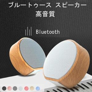 ブルートゥース スピーカー Bluetooth 高音質重低音おしゃれ かわいい小型スピーカー ワイヤレス軽量ハンズフリー通話☆カラー/5色選択/1点