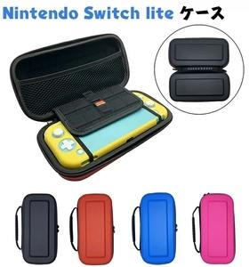 Switch lite 対応 収納ケース Nintendo Switch Lite 対応 収納バッグ おしゃれ ニンテンドースイッチ ケース PU+EVA製 ☆4色選択/1点