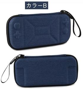Switch Lite 対応 収納ケース Nintendo switch lite 収納バッグ ニンテンドース イッチ ライト ケース 薄型 耐衝撃 防汚 ☆カラーB