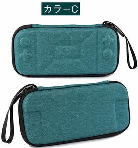Switch Lite 対応 収納ケース Nintendo switch lite 収納バッグ ニンテンドース イッチ ライト ケース 薄型 耐衝撃 防汚 ☆カラーC