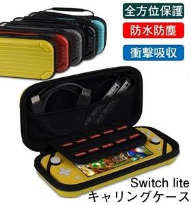 Nintendo Switch Lite 対応 ケース 収納バッグ おしゃれ 任天堂 スイッチライトケース キャリングケース 保護バッグ ☆5色選択/1点