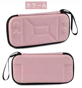 Switch Lite 対応 収納ケース Nintendo switch lite 収納バッグ ニンテンドース イッチ ライト ケース 薄型 耐衝撃 防汚 ☆カラーA