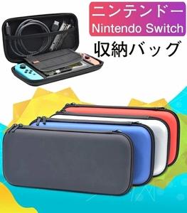 Switch 対応 収納バッグ ニンテンドース イッチ ライト ケース Nintendo Switch 対応 保護 ケース 耐衝撃 防汚 キズ防止 ☆4色選択/1点
