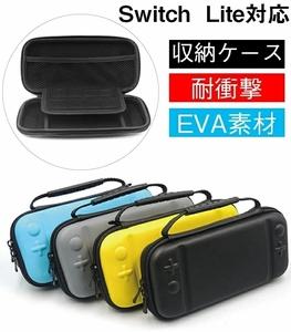 Switch lite 対応 収納ケース Nintendo Switch Lite 対応 収納バッグ おしゃれ 任天堂 保護ケース 大容量 EVA製 ☆4色選択/1点